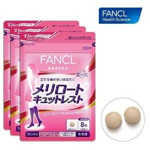 ファンケル FANCL メリロート キュットレスト 約90日分(徳用3袋セット) 1袋(240粒)×3|feel-one