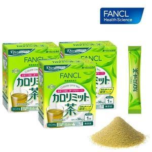 ファンケル FANCL カロリミット茶 90本入り(徳用3個セット) 1箱(30本)×3|feel-one