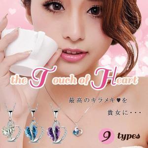 ネックレス  レディース ダイヤ風 9色 上品に輝くネックレス ハート アクセサリー |feel-one