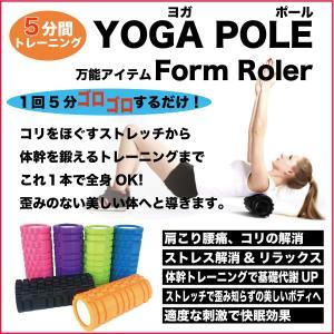 ヨガポール 女性 人気 簡単 ダイエットエクササイズ ストレッチフォームローラー 筋膜 リリース ローラー 体幹トレーニング 選べる6色|feel-one