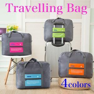 旅行 サブバッグ キャリーオンバッグ 折りたたみ 大容量 ボストンバッグ フライバッグ 携帯バッグ 旅行カバン トラベルバッグ 軽量|feel-one