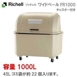 リッチェル・屋外ゴミ容器:ワイドペールFR1000(キャスター付)(1000L ゴミ袋22個 11世...
