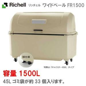 リッチェル・屋外ゴミ容器:ワイドペールFR1500(キャスター無し)(1500L ゴミ袋33個 16...