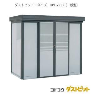ゴミ収集庫 ゴミ箱 ダストボックス:ダストピットFタイプ DPF-2513(一般型)[G-1643]...