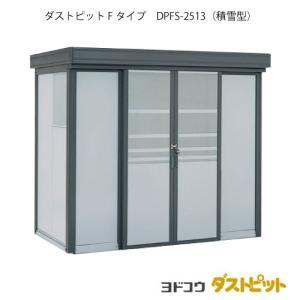 ゴミ収集庫 ゴミ箱 ダストボックス:ダストピットFタイプ DPFS-2513(積雪型)[G-1644...