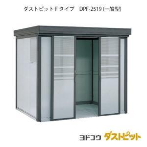 ゴミ収集庫 ゴミ箱 ダストボックス:ダストピットFタイプ DPF-2519(一般型)[G-1645]...
