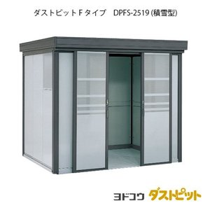 ゴミ収集庫 ゴミ箱 ダストボックス:ダストピットFタイプ DPFS-2519(積雪型)[G-1646...