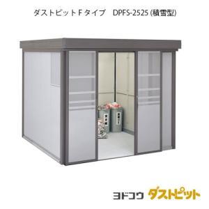 ゴミ収集庫 ゴミ箱 ダストボックス:ダストピットFタイプ DPFS-2525(積雪型)[G-1648...