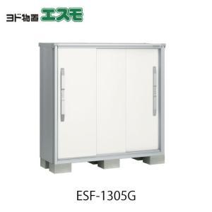 物置・屋外 おしゃれ 物置き 大型 小屋 小型:ヨド物置エスモ ESE-1305E[G-461]