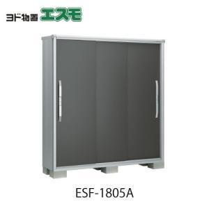 物置・屋外 おしゃれ 物置き 大型 小屋 小型:ヨド物置エスモ ESE-1805A[G-470]