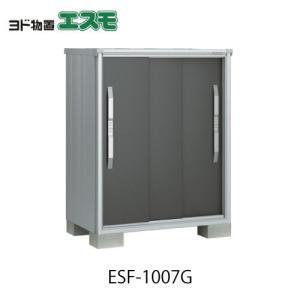 物置・屋外 おしゃれ 物置き 大型 小屋 小型:ヨド物置エスモ ESE-1007E[G-495]