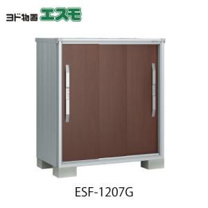 物置・屋外 おしゃれ 物置き 大型 小屋 小型:ヨド物置エスモ ESE-1207E[G-496]