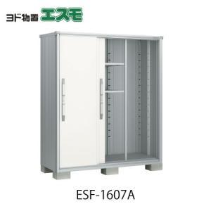 物置・屋外 おしゃれ 物置き 大型 小屋 小型:ヨド物置エスモ ESE-1607A[G-505]