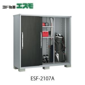 物置・屋外 おしゃれ 物置き 大型 小屋 小型:ヨド物置エスモ ESE-2107A[G-517]