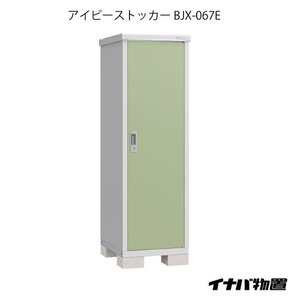 【関東エリア限定】イナバ物置アイビーストッカー BJX-067E[G-551]