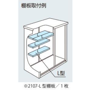 ヨド物置ESE-2107-L型オプション棚板[MO-055] feel-so-nice-230