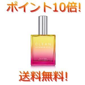 【送料無料】 クリーン CLEAN サマーサン 60ml EDT SP  【ポイント10倍】|feel