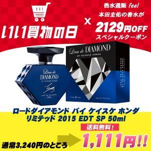 【送料無料】 ロードダイアモンド バイ ケイスケ ホンダ リミテッド 2015 EDT SP 50ml 香水
