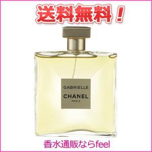【送料無料】シャネル ガブリエル EDP SP 100ml CHANEL 香水 レディース フレグランス|feel