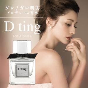 ダレノガレ明美 プロデュース! ディーティン ジョワホワイト EDT SP 50ml ディーティン D ting feel
