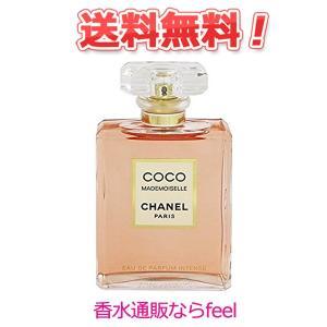 【送料無料】シャネル ココマドモアゼル インテンス EDP SP 100ml CHANEL 香水 レディース フレグランス|feel