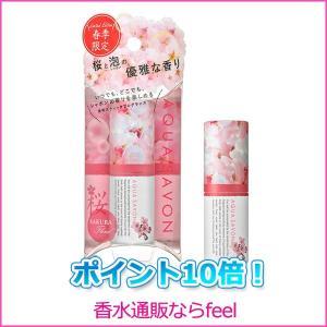 アクアシャボン スティックフレグランス 19S サクラフローラルの香り 5.5g AQUA SAVON ポイント10倍 練り香水 ユニセックス