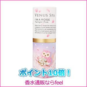 ヴィーナススパ パフュームスティック トワイライトピンク 5g  VENUS SPA ポイント10倍 香水 レディース フレグランス 練り香水|feel