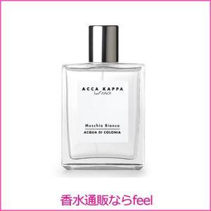 アッカカッパ ホワイトモス EDC SP 30ml ACCA KAPPA 香水 ユニセックス フレグランス|feel