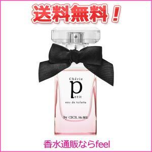 シェリープティ バイ セシルマクビー アップルフリージアの香り EDT SP 30ml CHERIE PETIT 香水 レディース フレグランス|feel