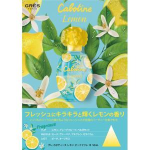 グレ カボティーヌ レモン EDT SP 50ml GRES 香水 レディース フレグランス|feel|05
