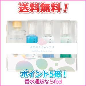 送料無料 アクアシャボン コフレセット 19S ディフューザー30ml+EDT 17ml 3本セット AQUASAVON ポイント5倍 香水 ユニセックス フレグランス|feel