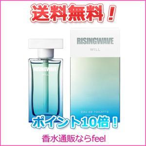 送料無料 ライジングウェーブ ウィル EDT SP 50ml RISINGWAVE ポイント10倍 香水 メンズ フレグランス feel