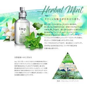 送料無料 インプ imp.7 ハーバルミント フレグランス EDT 70ml imp. ポイント5倍 香水 ユニセックス フレグランス|feel|02