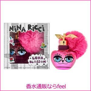 ニナ リッチ ルナ ブロッサム モンスター EDT SP 50ml NINA RICCI 香水 レディース フレグランス|feel
