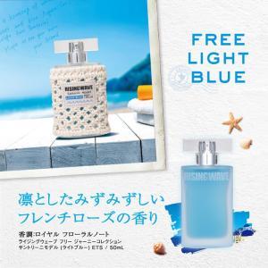 ライジングウェーブ フリー ジャーニーコレクション 2019 ライトブルー EDT SP 50ml RISING WAVE ポイント10倍!|feel|04