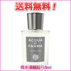 送料無料 アクアディパルマ コロニア プーラ オーデコロン EDC SP 100ml ACQUA DI PARMA 香水 ユニセックス フレグランス|feel