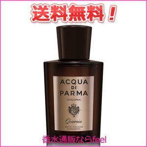 送料無料 アクアディパルマ コロニア ケルシア オーデコロン EDC SP 100ml ACQUA DI PARMA 香水 メンズ フレグランス|feel