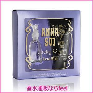 アナスイ シークレットウィッシュ ラッキーウィッシュ トライアルキット EDT 5ml + BL 30ml ANNA SUI|feel