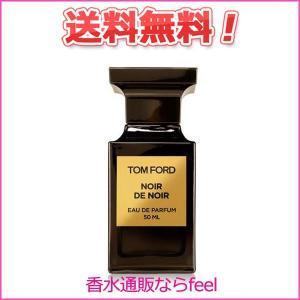 送料無料 トムフォード ノワール デノワール EDP SP 50ml TOM FORD 香水 レディース フレグランス|feel