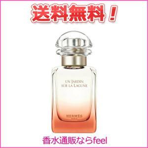 送料無料 エルメス ラグーナの庭 EDT SP 30ml HERMES 香水 ユニセックス フレグランス|feel