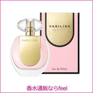 ヴァシリーサ リ フレクト オードパルファム EDP SP 50ml VASILISA 香水 レディース フレグランス|feel