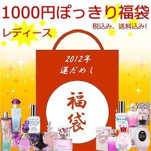 【送料無料】2012年運だめし福袋★1000円ぽっきりレディース feel