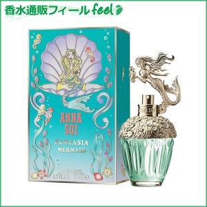 アナスイ ファンタジア マーメイド EDT SP 50ml ANNA SUI 香水 レディース フレグランス feel