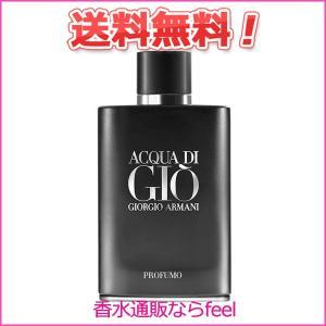 送料無料 ジョルジオアルマーニ アクアディジオ プールオム プロフーモ パルファム SP 125ml GEORGIO ARMANI 香水 メンズ フレグランス|feel