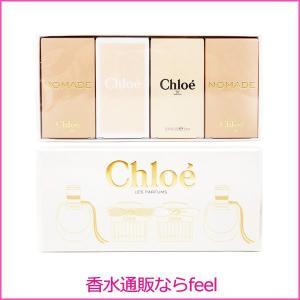 クロエ ミニセット N8 (ミニチュアセット) EDP EDT 5ml CHLOE 香水 レディース...