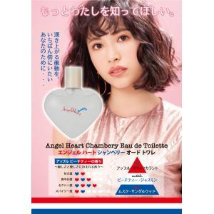 エンジェルハート シャンベリー EDT SP 50ml ANGEL HEART 香水 レディース フレグランス|feel|03