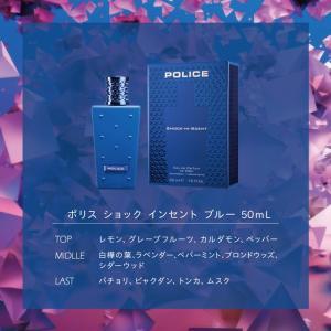 ポリス ショック インセント ブルー フォーメン EDP SP 50ml POLICE ポイント10倍 香水 メンズ フレグランス|feel|06