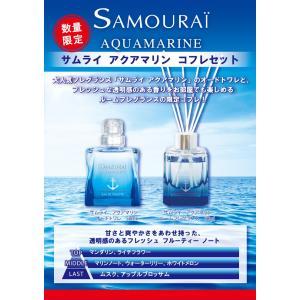 サムライ アクアマリン コフレセット 19A(EDT スプレー 50ml + ルームフレグランス 60ml) feel 03