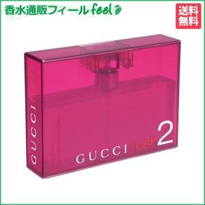 送料無料 グッチ ラッシュ2 EDT SP 50ml レディース 香水|feel