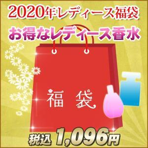 福袋 2020 ◆ 令和2年 レディース香水 997円福袋! 香水 レディース フレグランス